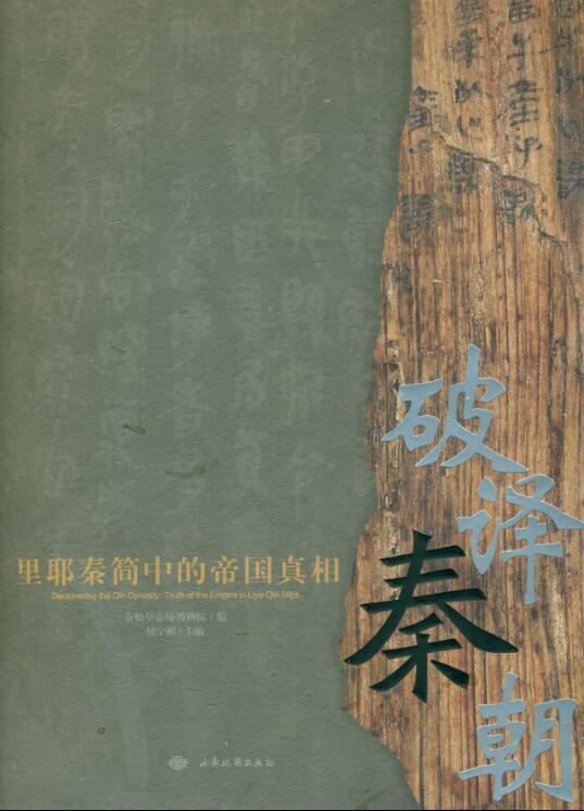 Deciphering the Qin Dynasty:Truth of the Empire in Liye Qin Slips