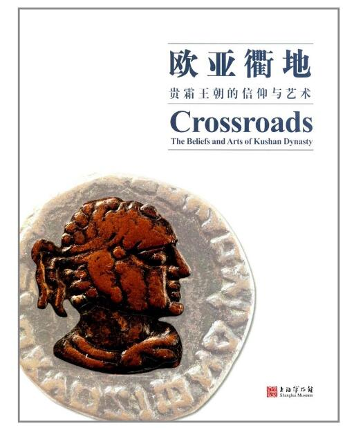 Crossroads the Beliefs and Arts of Kushan Dynasty